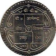 250 Rupees - Gyanendra Bir Bikram (Guru Granth Sahib) – obverse