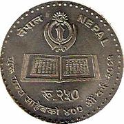 250 Rupees - Gyanendra Bir Bikram (Guru Granth Sahib) – reverse