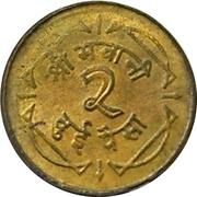 2 Paisa - Mahendra Bir Bikram – reverse