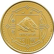 2 Rupees - Gyanendra Bir Bikram -  obverse