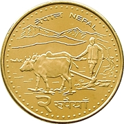 2 Rupees - Gyanendra Bir Bikram -  reverse