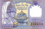 1 Rupee - Birendra Bir Bikram – obverse