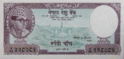 5 Rupees – obverse
