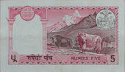 5 Rupees -  reverse