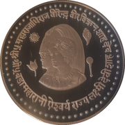 250 Rupees -  Birendra Bir Bikram (10th Anniversary of Reign) – obverse