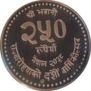 250 Rupees -  Birendra Bir Bikram (10th Anniversary of Reign) – reverse