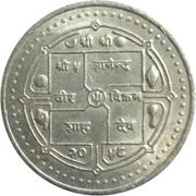 250 Rupees - Gyanendra Bir Bikram (Bhagawan Mahavir) – obverse