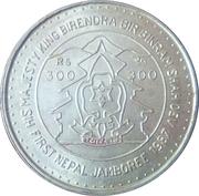 300 Rupees (1st Scout Jamboree) – reverse