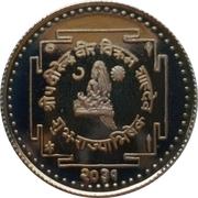 1 Paisa - Birendra Bir Bikram (Coronation) – obverse