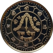 1 Paisa - Birendra Bir Bikram (Coronation) – reverse