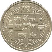 300 Rupees - Birendra Bir Bikram (SAARC) – obverse