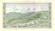 5 Rupees - Mahendra Bir Bikram – reverse