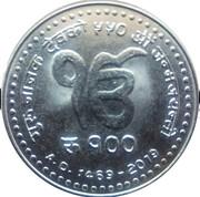 100 Rupees (Guru Nanak) – reverse