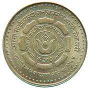 200 Rupees - Birendra Bir Bikram (Social Services) – reverse