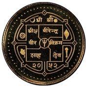 1/20 oz. Asarfi - Birendra Bir Bikram (Buddha) – obverse