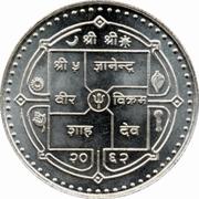 1000 Rupees - Gyanendra Bir Bikram (NRB) – reverse