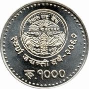1000 Rupees - Gyanendra Bir Bikram (NRB) – obverse