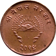 5 Paisa - Tribhuvana Bir Bikram – obverse