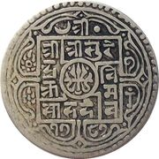 1 Mohar - Surendra Vikram Shah – obverse