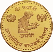 10g Asarfi - Birendra Bir Bikram (Year of the Child) – obverse