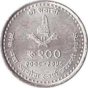 200 Rupees - Gyanendra Bir Bikram (Public Service Commission) – reverse