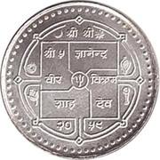 200 Rupees - Gyanendra Bir Bikram (Public Service Commission) – obverse