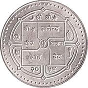 200 Rupees - Gyanendra Bir Bikram (Nepal Chamber of Commerce) – obverse
