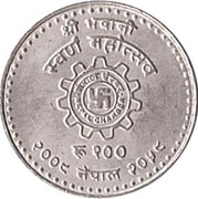 200 Rupees - Gyanendra Bir Bikram (Nepal Chamber of Commerce) – reverse