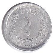 1 Paisā - Birendra Bir Bikram – reverse