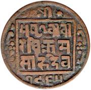 1 Paisa - Prithvi Bir Bikram -  obverse