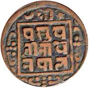 1 Paisa - Prithvi Bir Bikram -  reverse