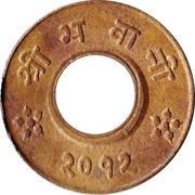 4 Paisa - Tribhuvana Bir Bikram – reverse