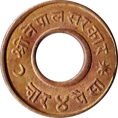 Brass One Year Type Coin KM# 754 UNC. NEPAL COIN : BULLET COIN-1955 4 Paisa