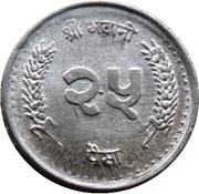 25 Paisa - Birendra Bir Bikram (small type) -  reverse