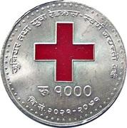 1000 Rupees (Junior Red Cross) – reverse