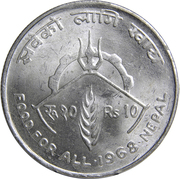 10 Rupee - Mahendra Bir Bikram (FAO) – reverse