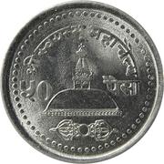 50 Paisa - Gyanendra Bir Bikram -  reverse