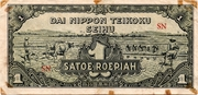 1 Roepiah - Showa (Japanese Occupation) – obverse