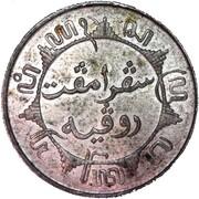 ¼ Gulden - Wilhelmina (large type, narrow rims) -  reverse