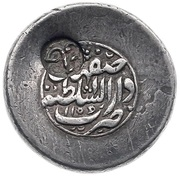 Rupee - Nader Afshar (Java counter-mark) – reverse
