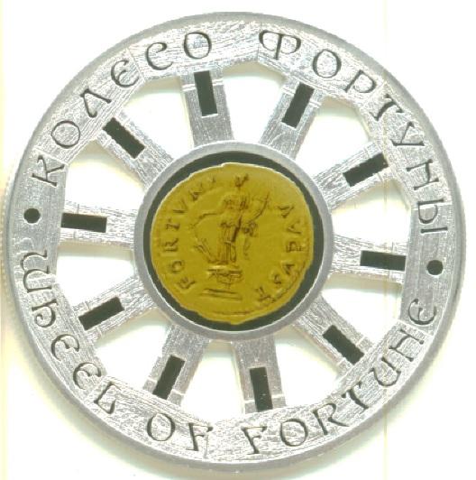 Колесо фортуны ниуэ купить что такое ость в монете