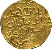 Dinar - 'Ala al-din Muhammad III (Batinid of Alamut) – reverse