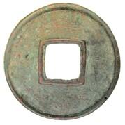 "25 Zhu (""Spade coin""; Northern dynasties; Northern Zhou) – reverse"