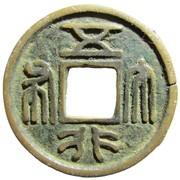 250 Zhu (Wu Xing Da Bu; Northern dynasties; Northern Zhou) – obverse