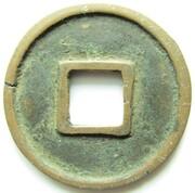 250 Zhu (Wu Xing Da Bu; Northern dynasties; Northern Zhou) – reverse