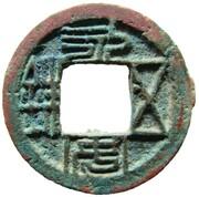 5 Zhu (Northern dynasties; Northern Wei; Yong An Wu Zhu) – obverse