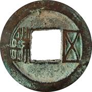 5 Zhu - Wen (Heavy type) – obverse
