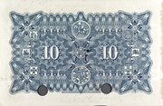 10 Pounds (Union Bank of Australia Limited) – reverse