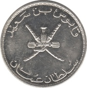 50 Baisa - Qaboos – obverse