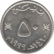 50 Baisa - Qaboos – reverse